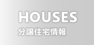 HOUSES 分譲住宅情報